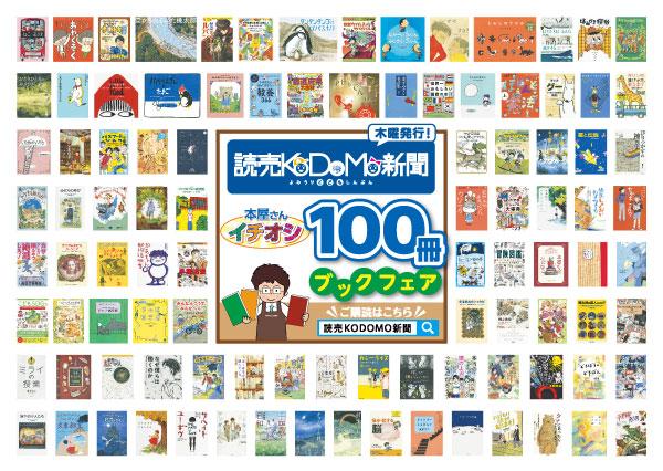 紀伊國屋書店:読売KODOMO新聞「本屋さんイチオシの100冊」フェア タイトル公開中!