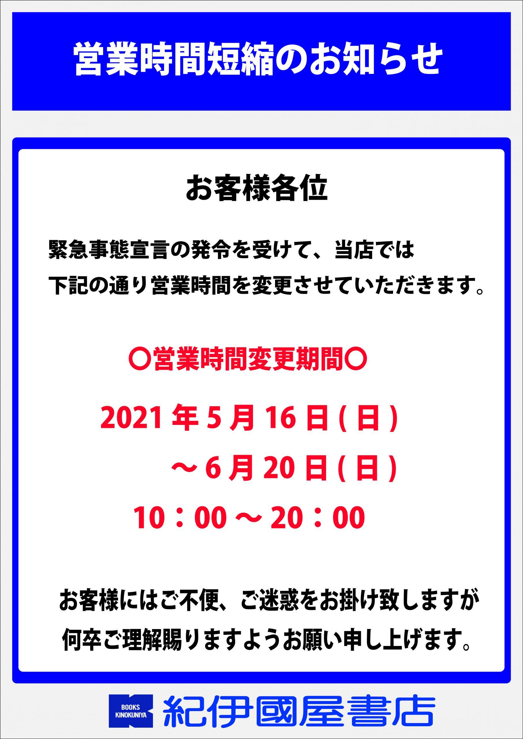 紀伊國屋書店:【営業時間変更のお知らせ】