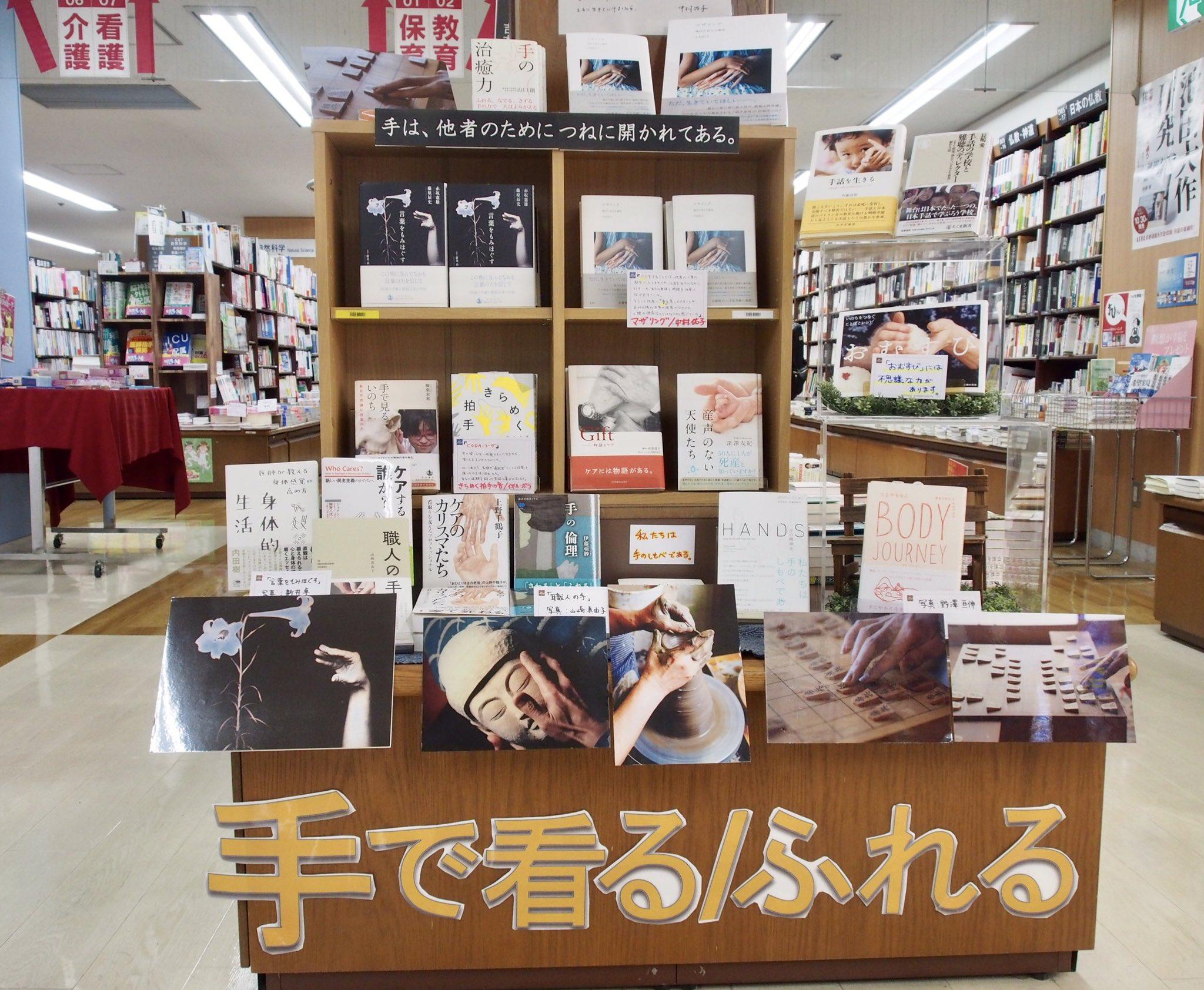 紀伊國屋書店:手で看る/ふれる フェア