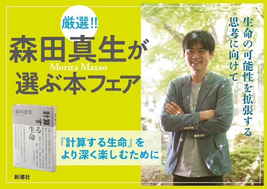 紀伊國屋書店:『計算する生命』をより深く楽しむために 森田真生が選ぶフェア