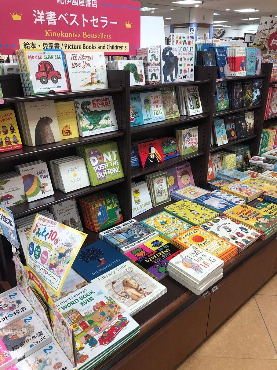 紀伊國屋書店:洋書絵本・児童書フェア開催中!