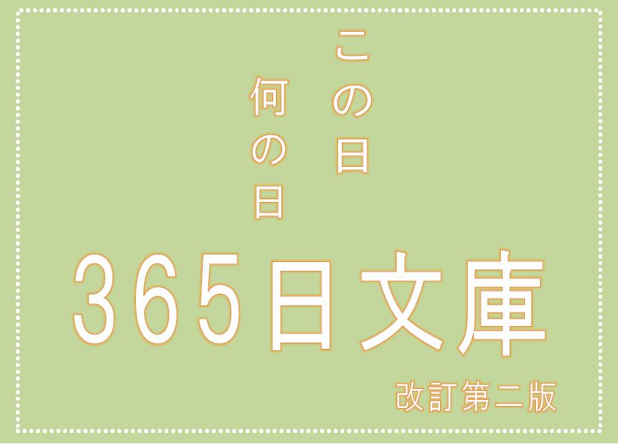紀伊國屋書店:この日なんの日『365日文庫 改訂第二版』 開催中!