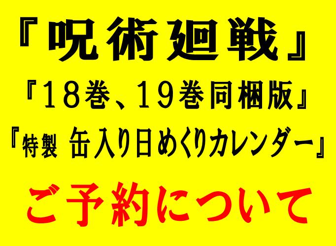 紀伊國屋書店:『呪術廻戦 18巻、19巻同梱版』『特製缶入り日めくりカレンダー』ご予約につきまして