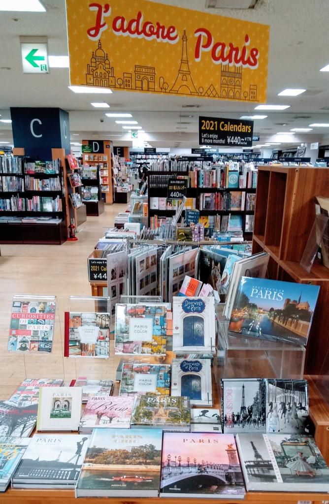 紀伊國屋書店:J'adore Paris! パリの本フェア