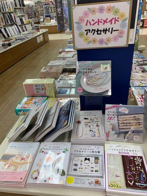 紀伊國屋書店:手作りアクセサリーにチャレンジ