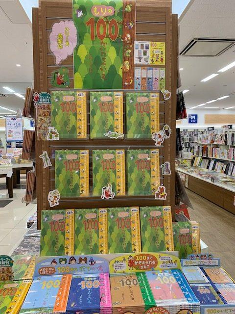 紀伊國屋書店:こんどは森!「100かいだて」シリーズ最新刊
