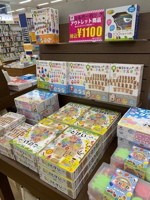紀伊國屋書店:1,100円均一! 知育玩具アウトレットセール