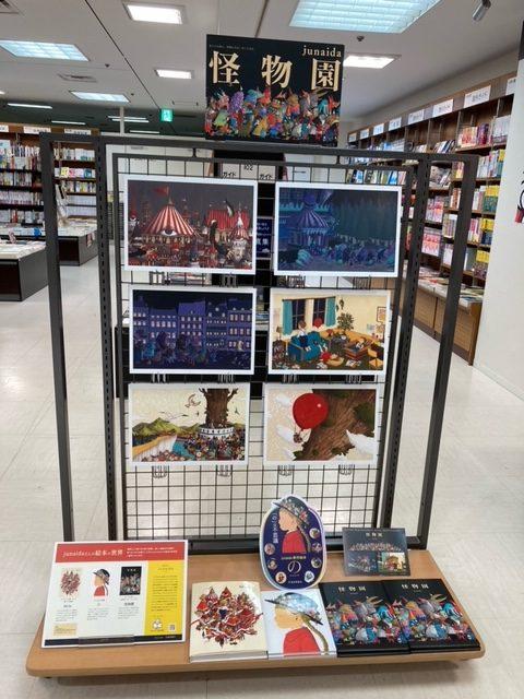紀伊國屋書店:「junaidaさんの絵本の世界」パネル展