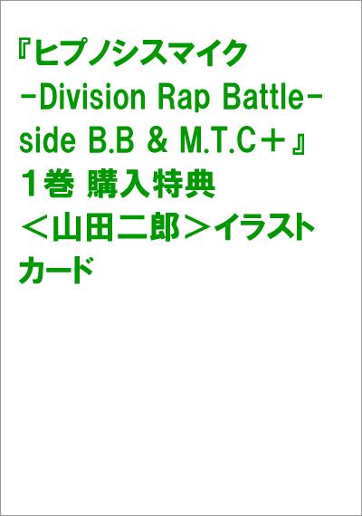 紀伊國屋書店:『ヒプノシスマイク -Division Rap Battle- side B.B & M.T.C+』1巻 購入特典 <山田二郎>イラストカード