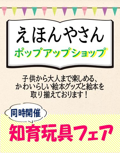 紀伊國屋書店:「えほんやさん」ポップアップショップ+知育玩具フェア