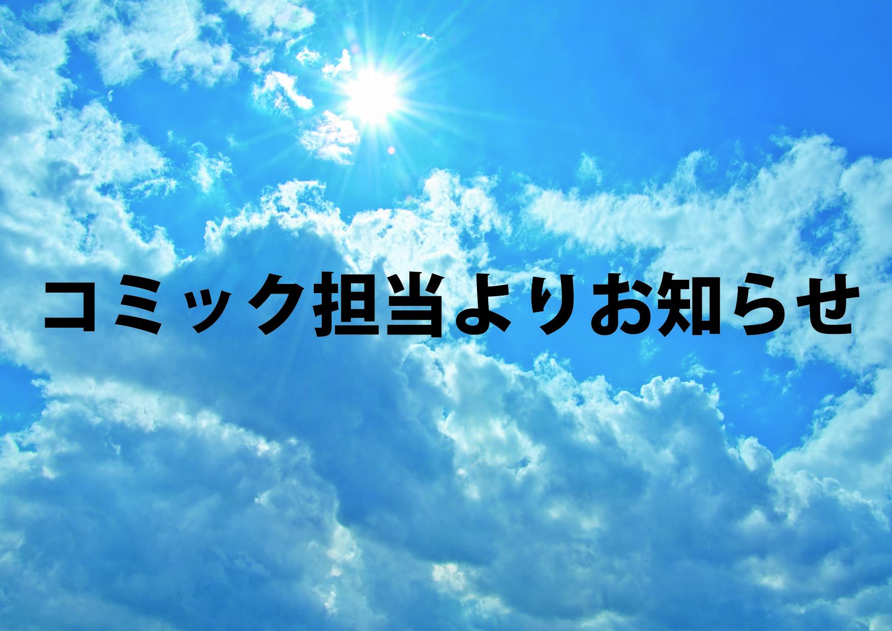 紀伊國屋書店:コミック担当ページ