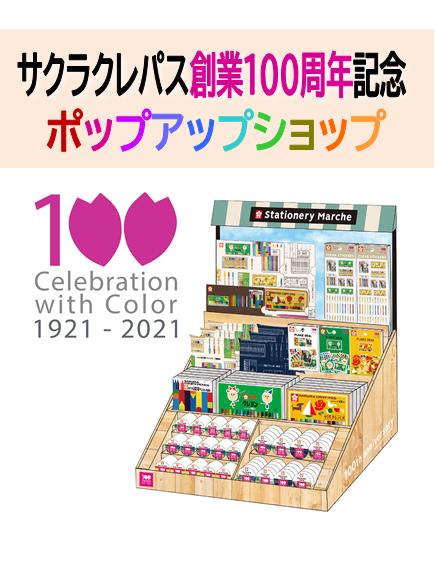 紀伊國屋書店:サクラクレパス創業100周年記念ポップアップショップ