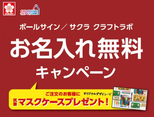 紀伊國屋書店:ボールサイン/サクラ クラフトラボ お名入れ無料キャンペーン