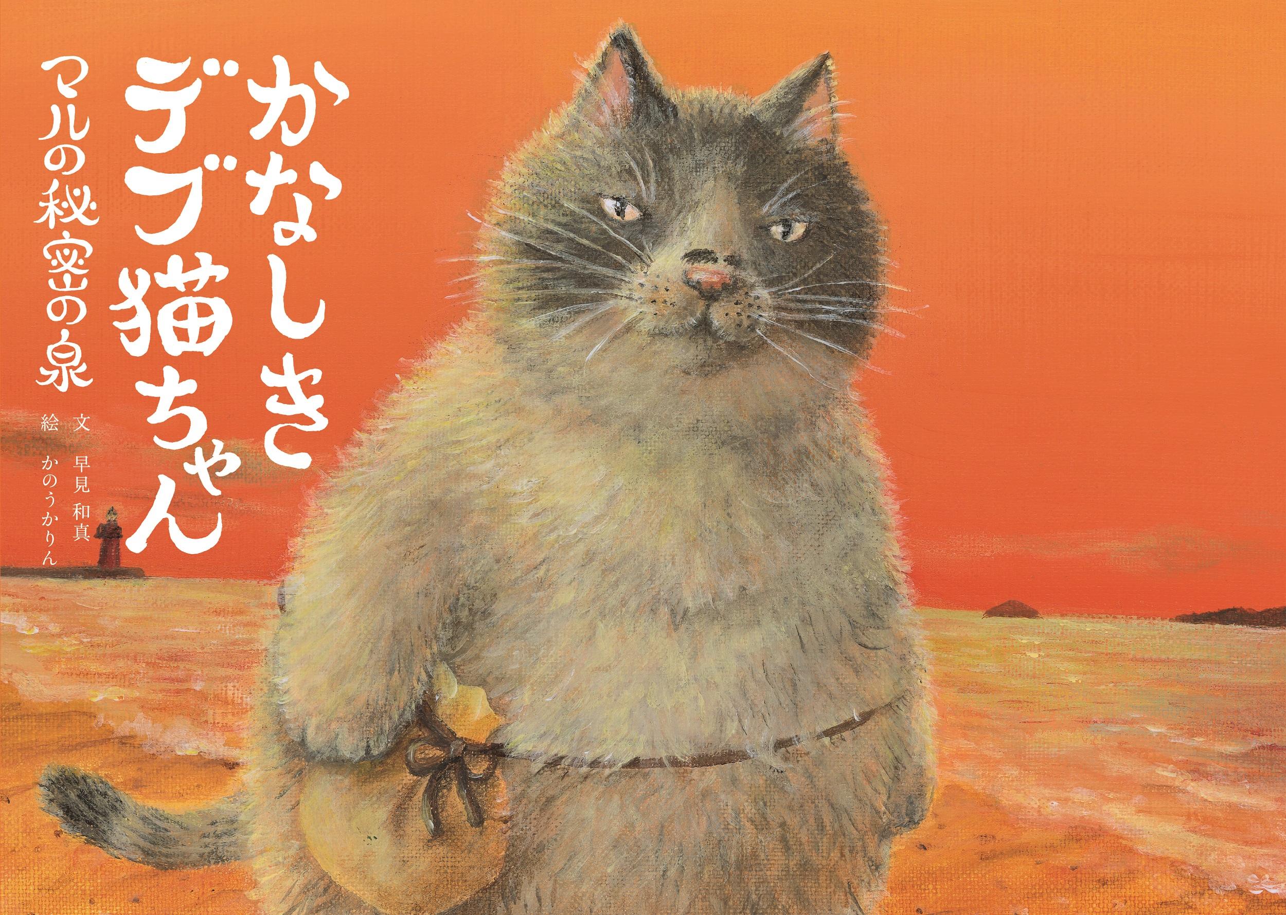 紀伊國屋書店:【大好評発売中!!】『かなしきデブ猫ちゃん マルの秘密の泉』(愛媛新聞社)