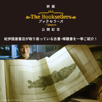 紀伊國屋書店:【映画『ブックセラーズ』公開記念】紀伊國屋書店が取り扱っている古書・稀覯書を一挙ご紹介します!