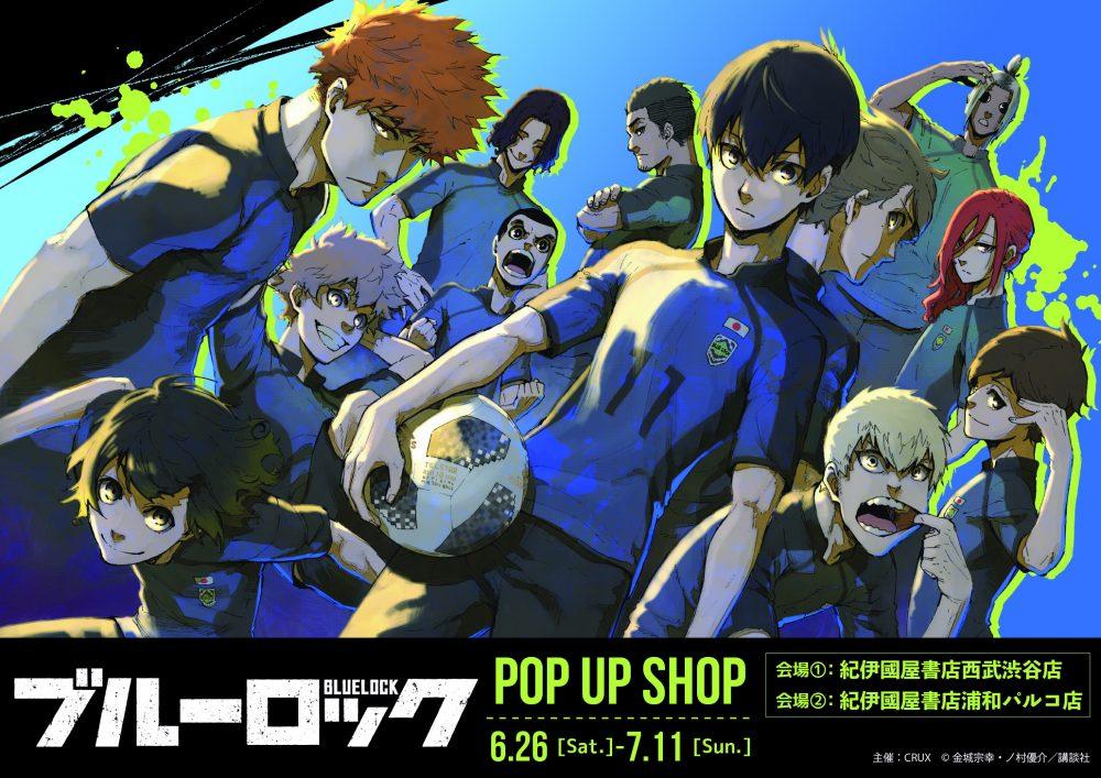 紀伊國屋書店:ブルーロック POP UP SHOP in 紀伊國屋