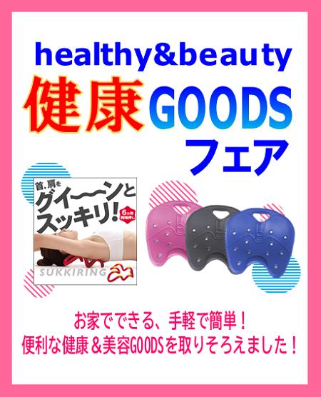 紀伊國屋書店:healthy&beauty健康GOODSフェア