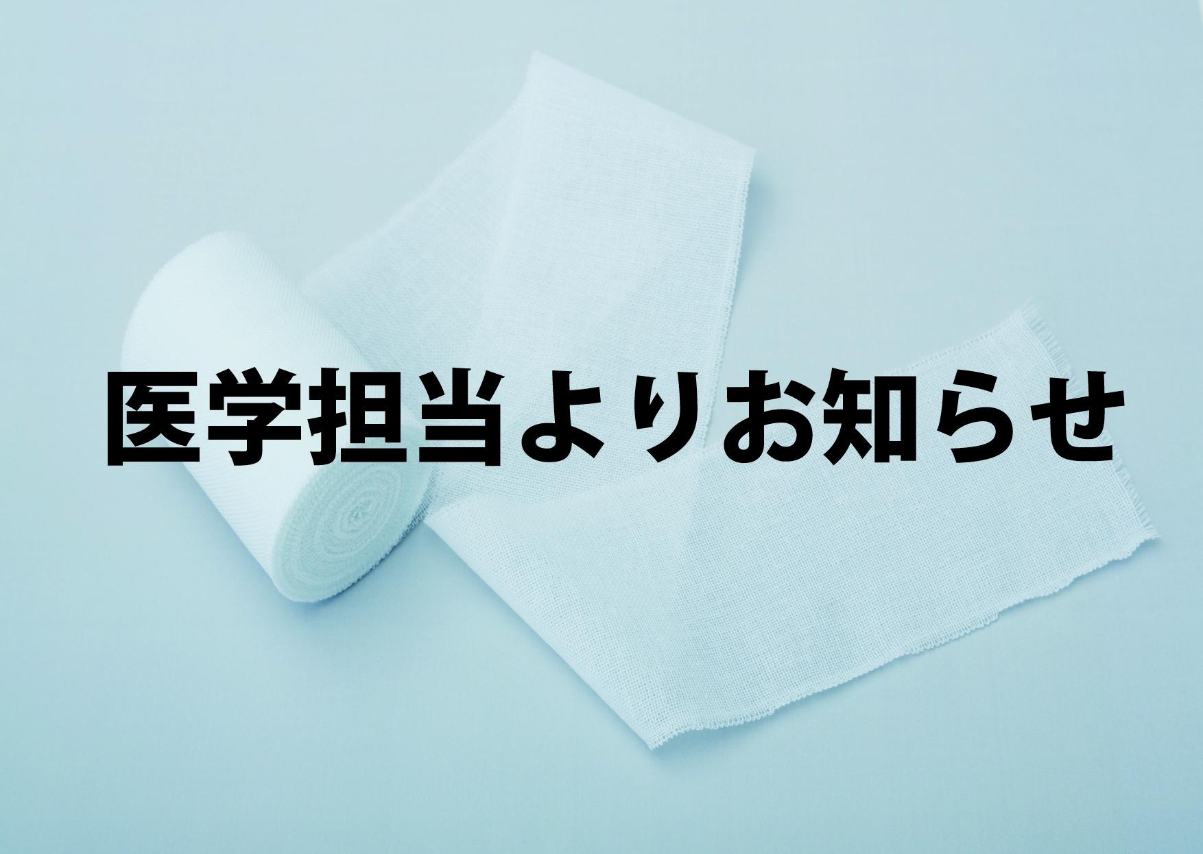紀伊國屋書店:医学担当ページ