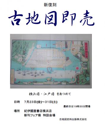 紀伊國屋書店:古地図即売会
