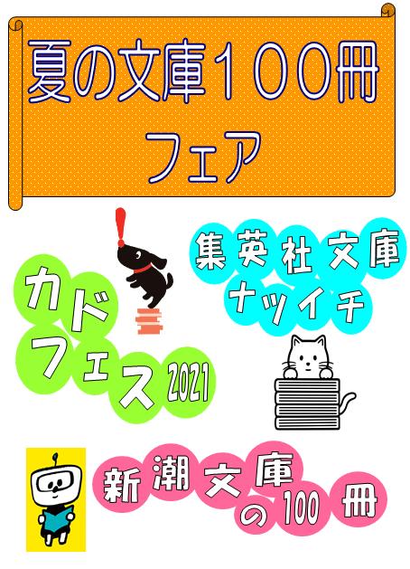 紀伊國屋書店:夏の文庫100冊フェア