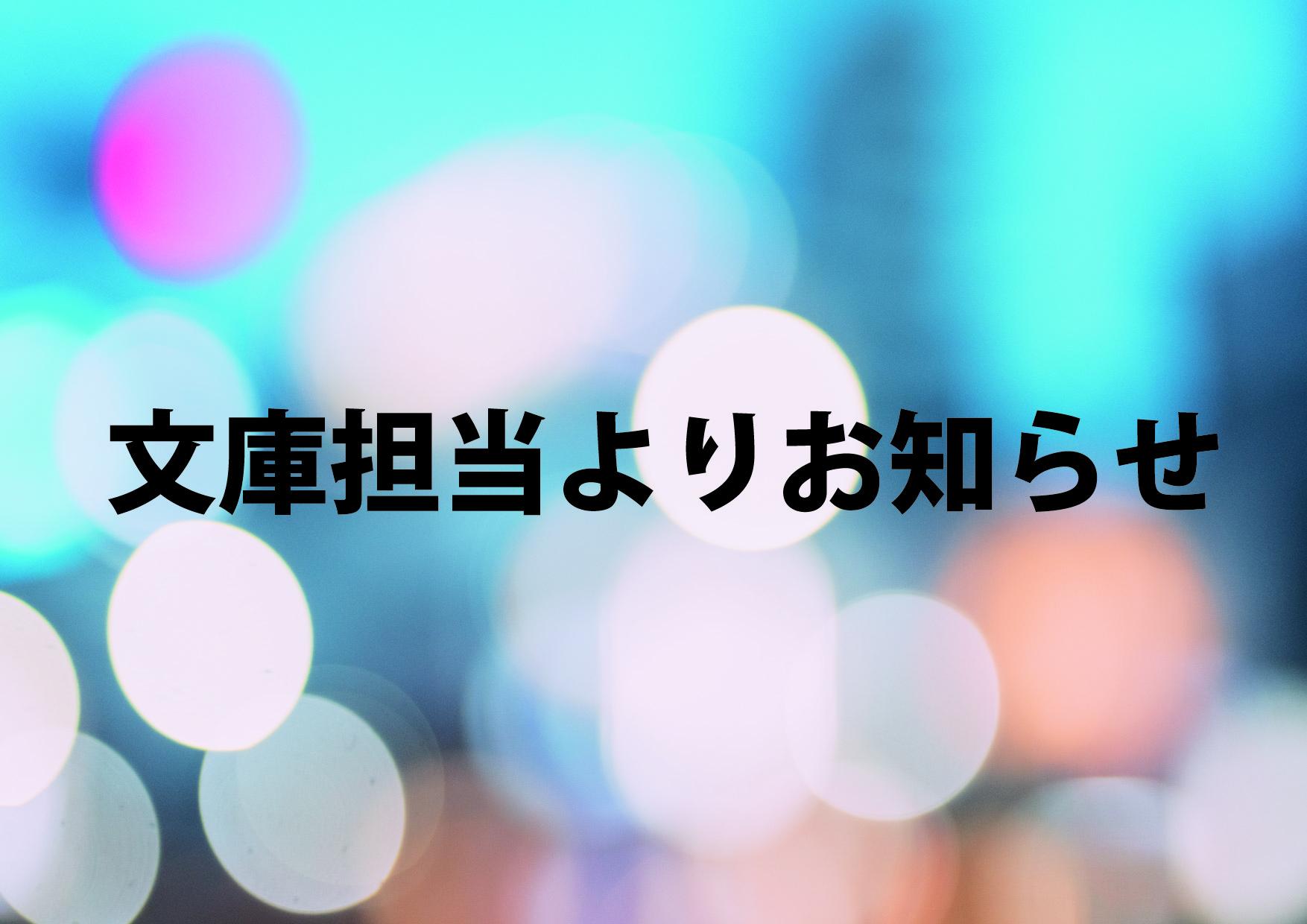 紀伊國屋書店:文庫担当ページ