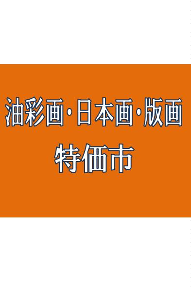 紀伊國屋書店:油彩画・日本画・版画 特価市