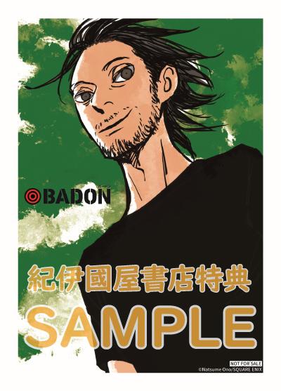 紀伊國屋書店:『BADON』4巻(6月24日(木)発売予定)をお買い上げの方に、紀伊國屋書店限定ペーパーを差し上げます。