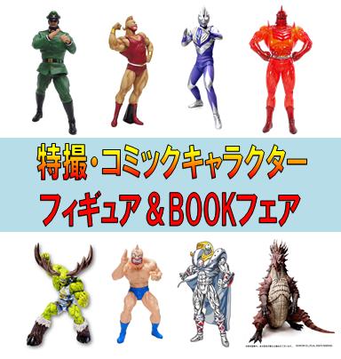 紀伊國屋書店:特撮・コミックキャラクター フィギュア&BOOKフェア