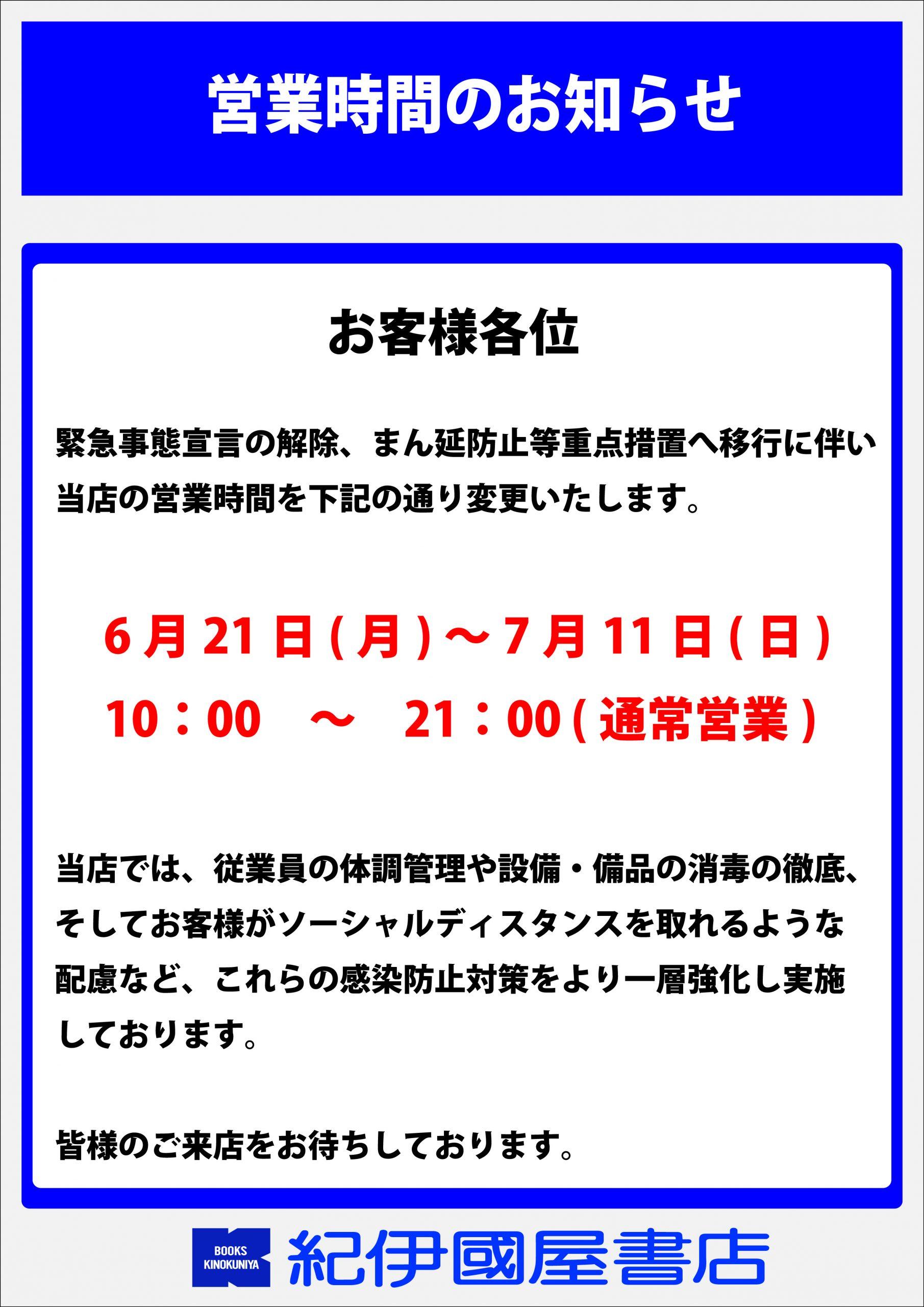 紀伊國屋書店:営業時間のお知らせ