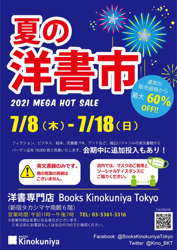 紀伊國屋書店:2021 夏の洋書市開催!7/8(木)~7/18(日)