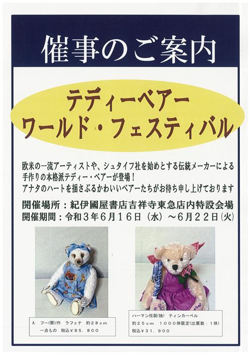 紀伊國屋書店:テディーベアー・ワールド・フェスティバル6/16(水)~6/22(火)開催致します!