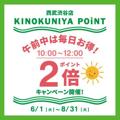 紀伊國屋書店:【西武渋谷店】午前中は毎日お得《ポイント2倍キャンペーン》