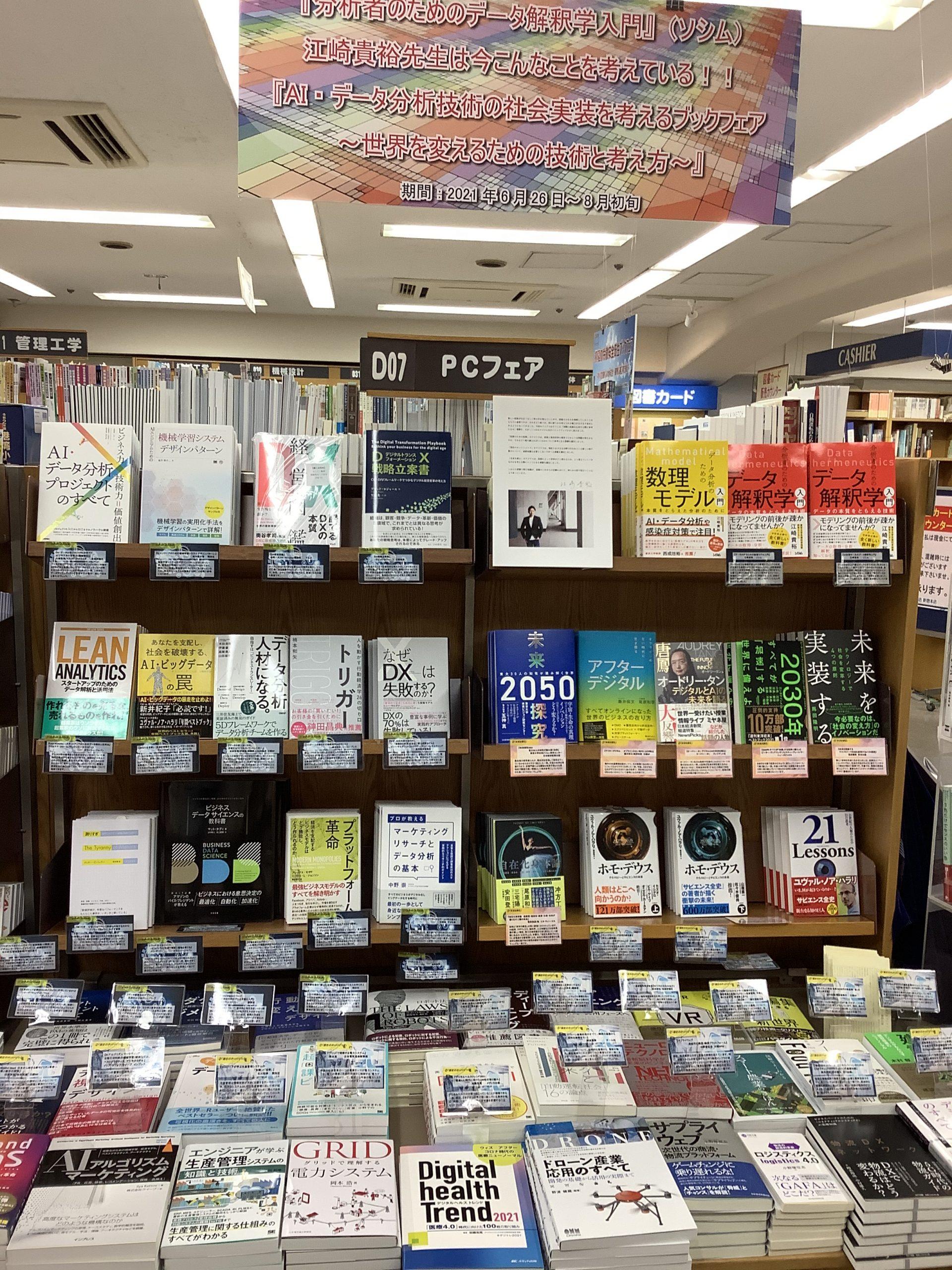 紀伊國屋書店:【4階フェア】『分析者のためのデ-タ解釈学入門』江崎貴裕先生が選ぶ『AI・データ分析技術の社会実装を考えるブックフェア~世界を変えるための技術と考え方~』