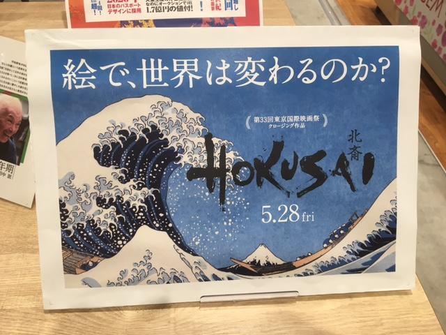 紀伊國屋書店:映画「HOKUSAI」公開記念 「浮世絵グッズ」フェア開催!