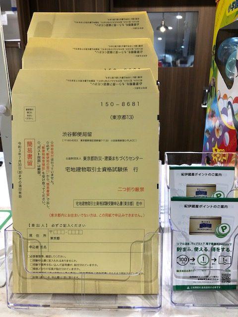 紀伊國屋書店:宅地建物取引士資格試験 案内配布のお知らせ