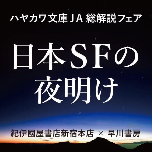 紀伊國屋書店:ハヤカワ文庫JA総解説フェア