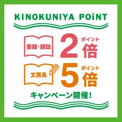 紀伊國屋書店:【川西店】書籍・雑誌ポイント2倍、文房具ポイント5倍キャンペーン