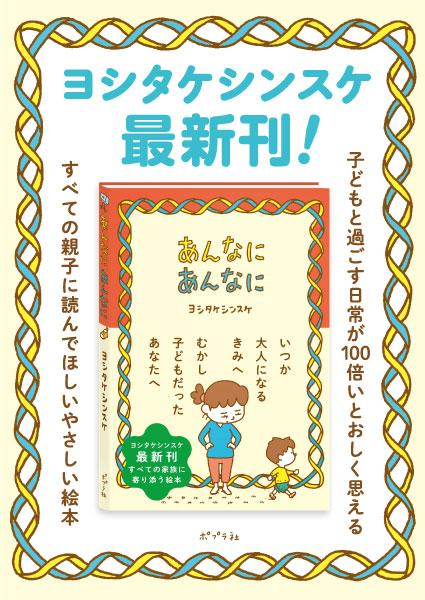 紀伊國屋書店:ヨシタケ シンスケさん新刊『あんなにあんなに』ご予約大好評受付中!