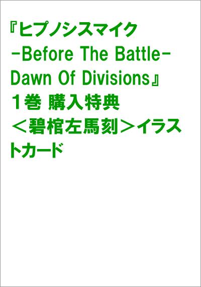 紀伊國屋書店:『ヒプノシスマイク -Before The Battle- Dawn Of Divisions』1巻 購入特典 <碧棺左馬刻>イラストカード