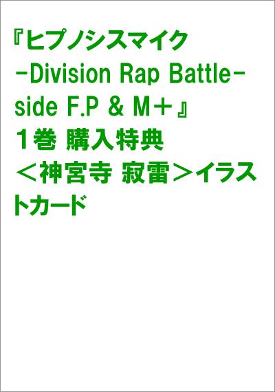 紀伊國屋書店:『ヒプノシスマイク -Division Rap Battle- side F.P & M+』1巻 購入特典 <神宮寺 寂雷>イラストカード