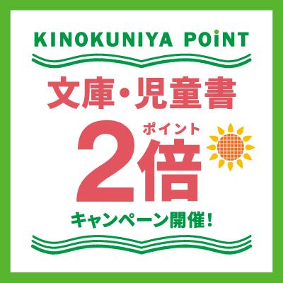 紀伊國屋書店:文庫・児童書 ポイント2倍キャンペーン