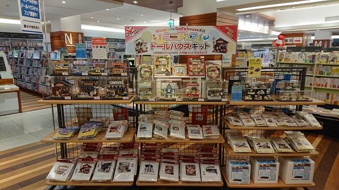 紀伊國屋書店:手作りドールハウスフェア開催中!
