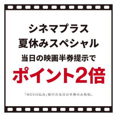 紀伊國屋書店:【仙台店】「MOVIX仙台」当日の半券ご持参の方限定 ポイント2倍キャンペーン
