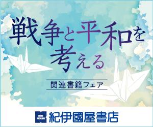 紀伊國屋書店:戦争と平和を考える 関連書籍フェア