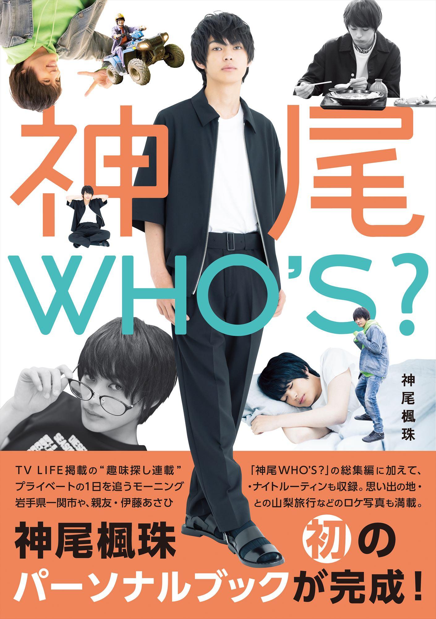 紀伊國屋書店:『神尾WHO'S?』(ワン・パブリッシング)発売記念お渡し会(2021/8/22)