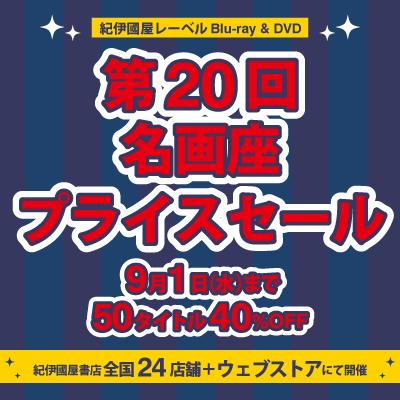紀伊國屋書店:【紀伊國屋レーベル Blu-ray&DVD】第20回名画座プライスセール開催中!(旧作50タイトル40%OFF)