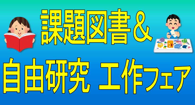 紀伊國屋書店:課題図書&自由研究・工作フェア