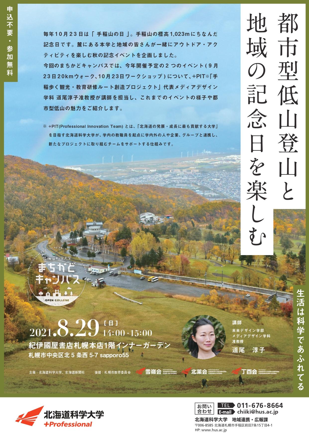 紀伊國屋書店:北海道科学大学まちかどキャンパス 「都市型低山登山と地域の記念日を楽しむ」