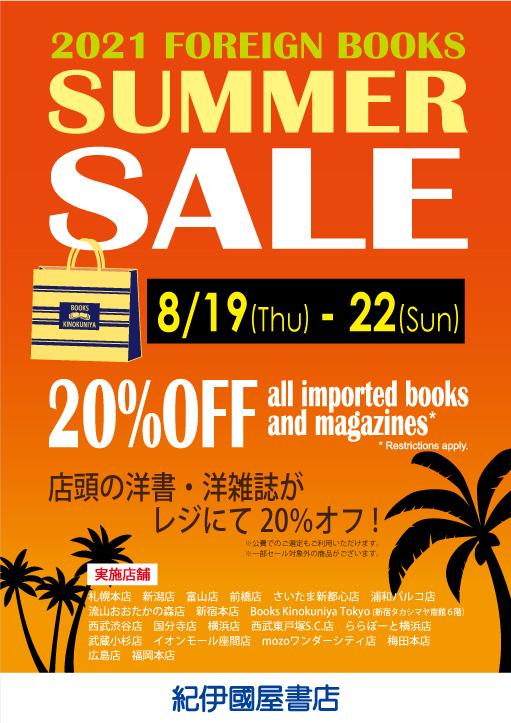 紀伊國屋書店:2021年洋書サマーセール!@kino_bkt  SUMMER SALE of foreign-language books 8/19-22