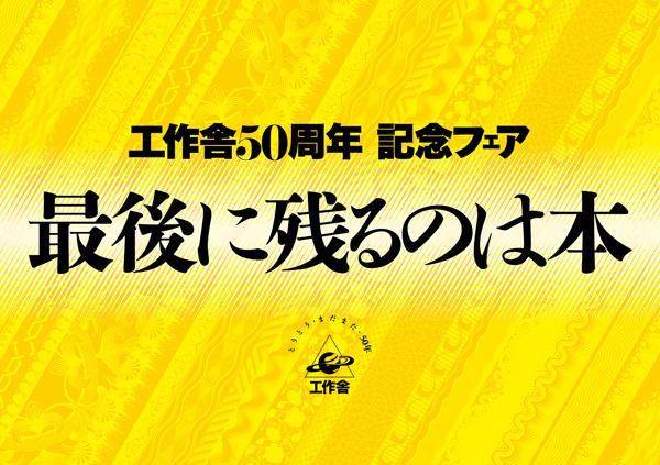 紀伊國屋書店:2021年7月10日より「工作舎50周年記念フェア」開催!僅少本× ほぼ全点